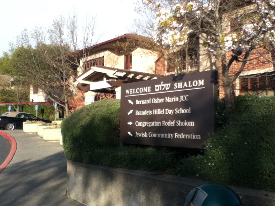 main entrance to the Osher Marin JCC