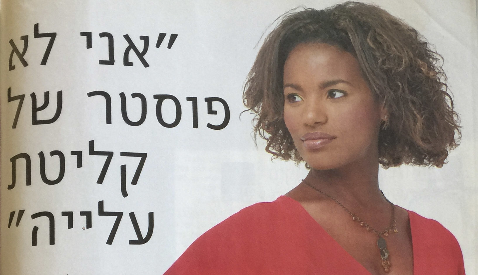 An article about Tel Burshtain as the first Ethiopian reporter in Israel from the magazine LaIsha