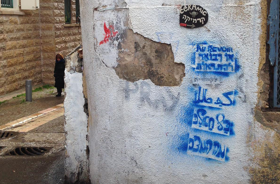 A graffiti project Oppenheimer created with friends in West Jerusalem to introduce Arabic and other languages spoken in Israel-Palestine into public spaces; a year later it was mostly spray-painted over except for the Hebrew-only sections.