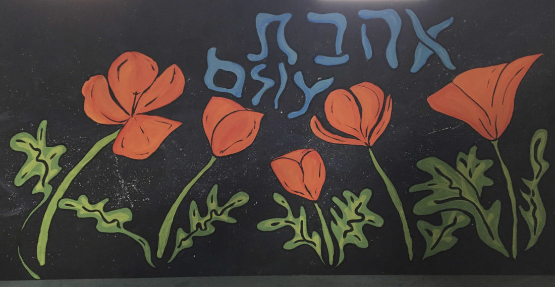"""Completed mural designed by Izzy Young and commissioned by Contra CostaMidrasha's """"Restore Newman"""" elective"""
