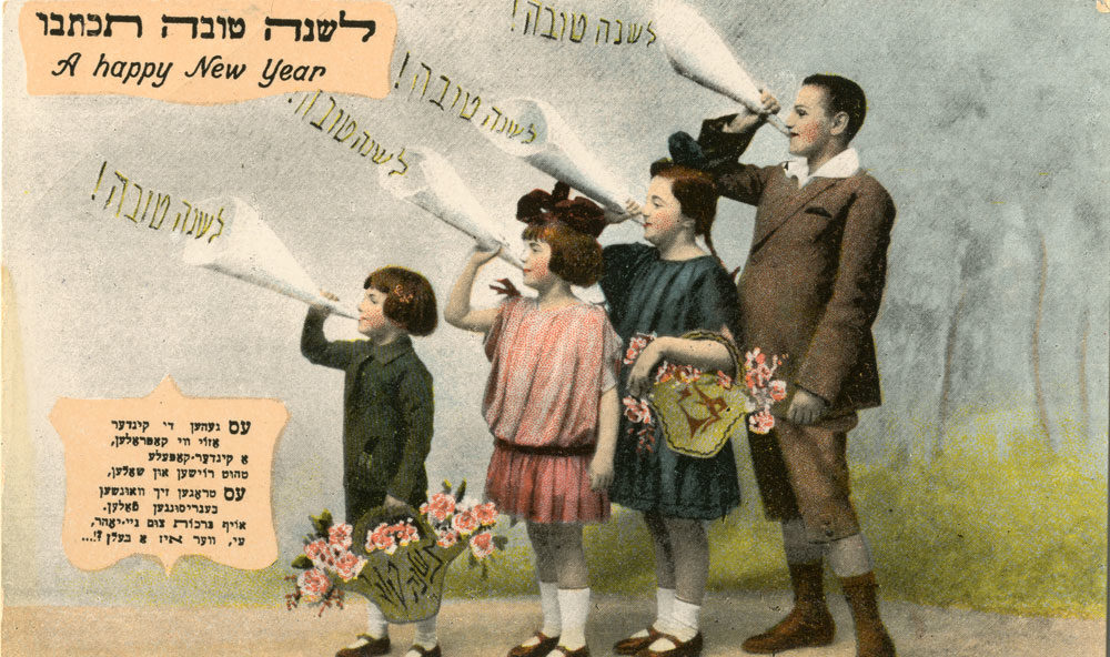 An antique Rosh Hashanah greeting card