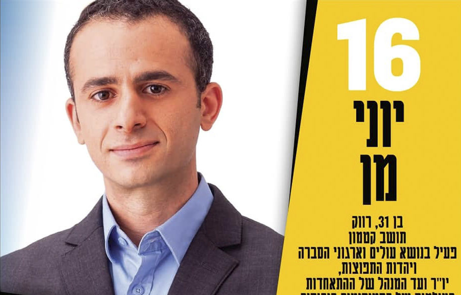 S.F. native Yoni Mann's campaign poster