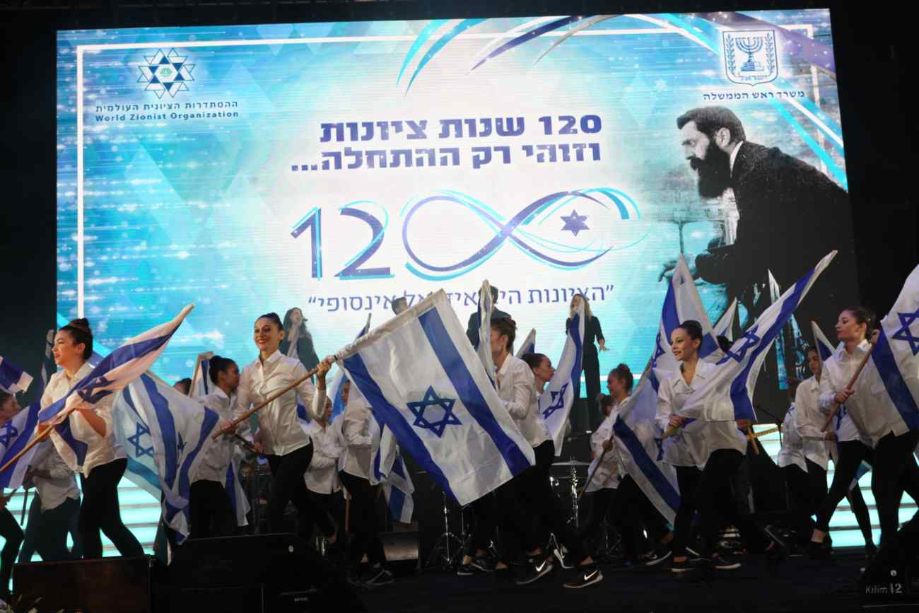 A 2017 event in Jerusalem commemorating the 120th anniversary of the first World Zionist Congress. (Courtesy World Zionist Organization)