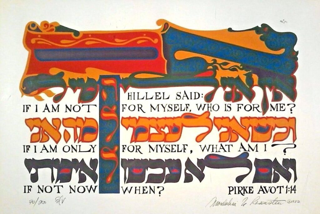 (Art/eJewishPhilanthropy.com-Mordechai Rosenstein)