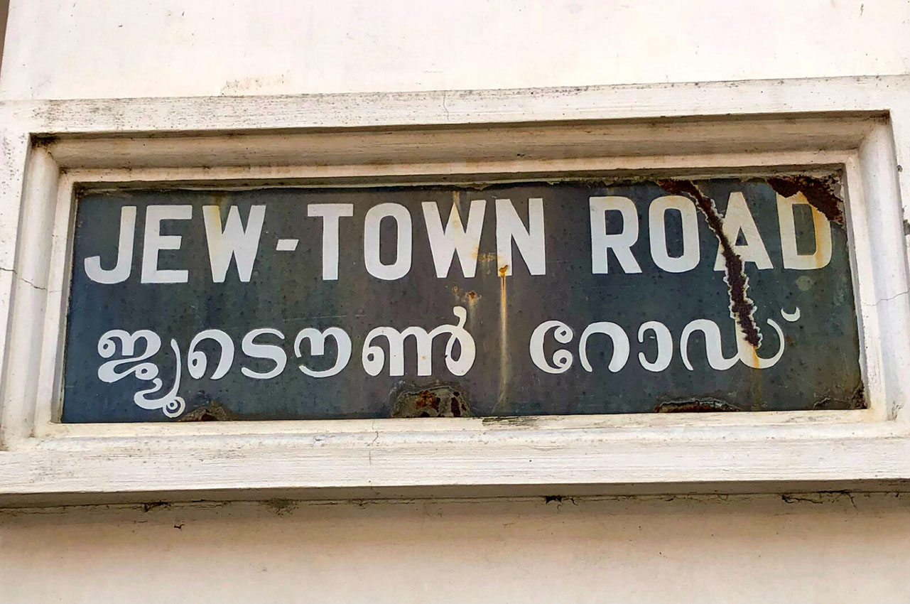 "A sign denotes Kochi's ""Jew street,"" as it is known locally, which once was a hub of Indian Jewish life. (Photo/JTA-Christabel Lobo)"