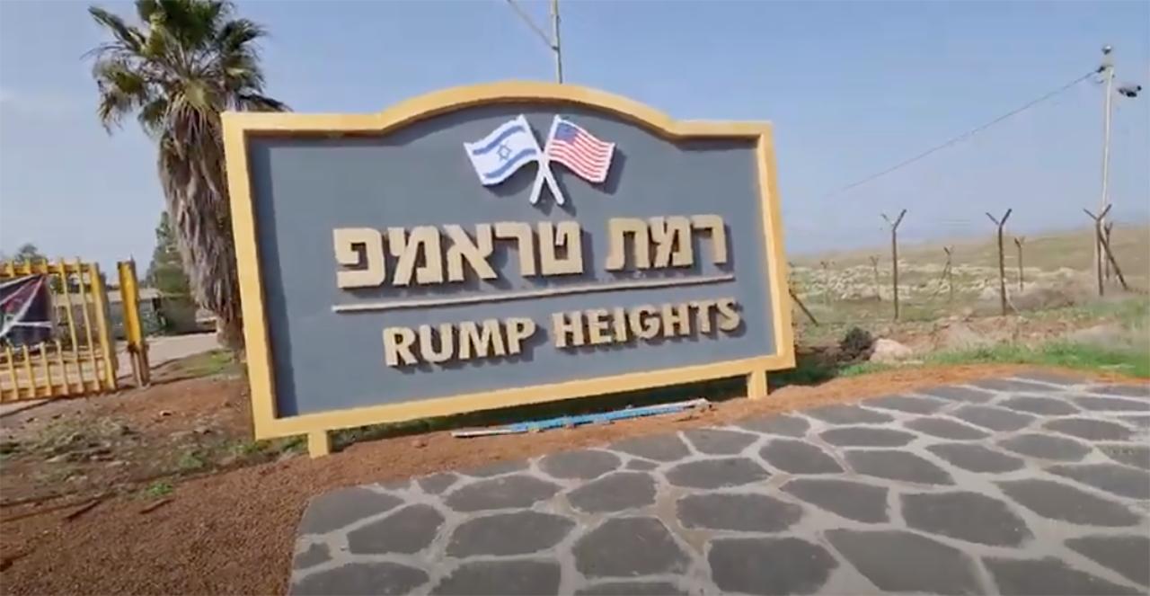 The sign at a planned Israeli town named for Donald Trump has had some ups and downs, including a recent loss of the T in Trump. (Screenshot from YouTube)
