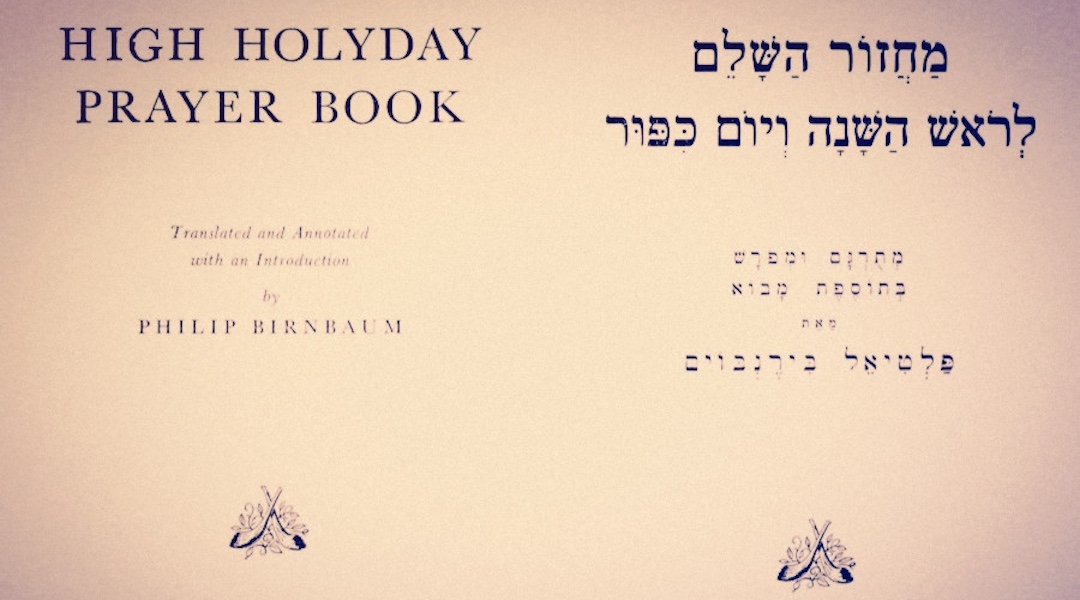 The Birnbaum machzor, first published in 1951, remained a staple of Orthodox synagogues despite a bounty of competitors. (Photo/JTA-Open Siddur Project)
