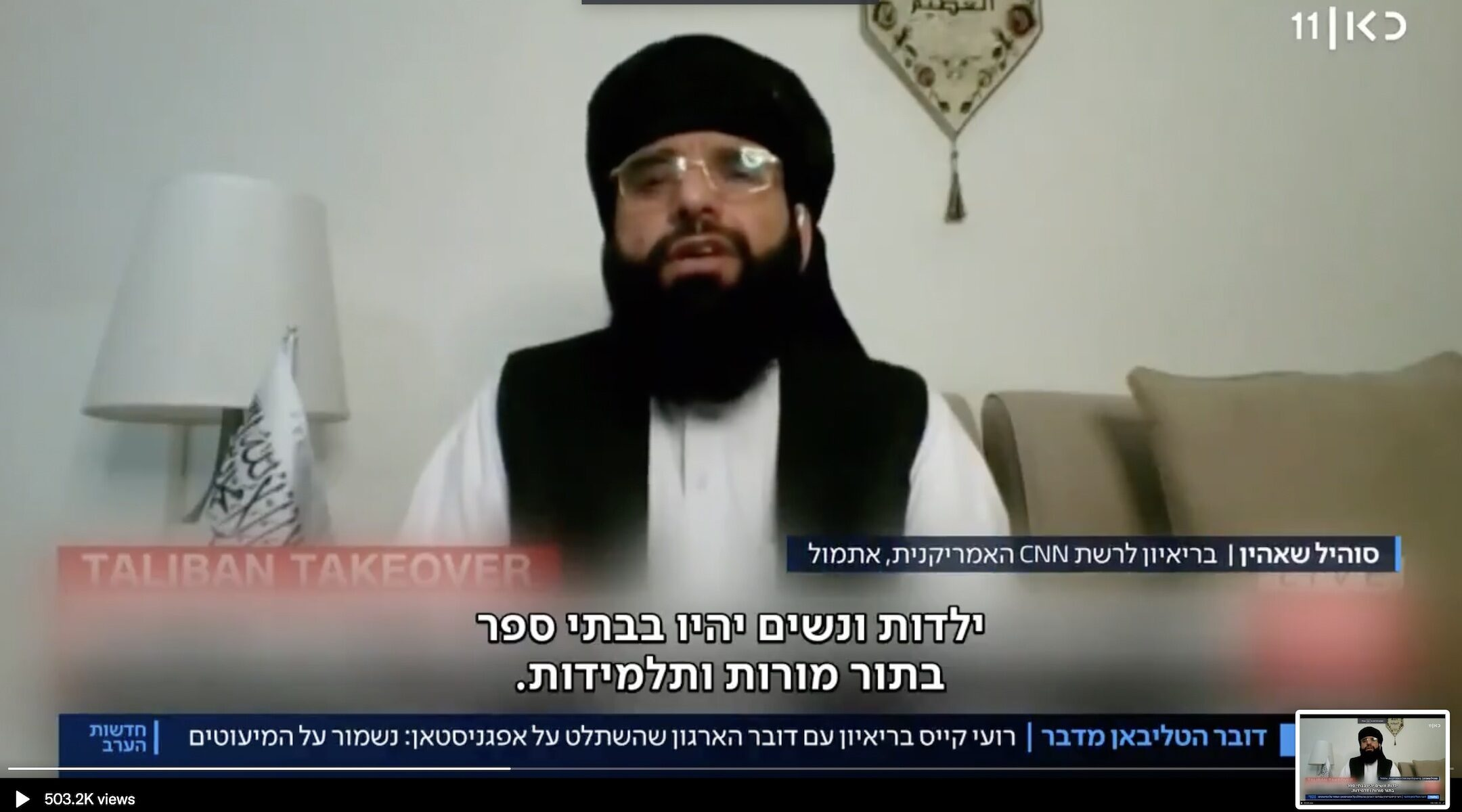 Taliban spokesman Suhail Shaheen in an interview with the Israeli broadcaster Kan. (Screenshot)