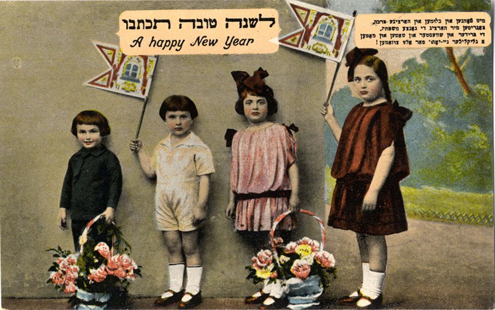 A vintage Rosh Hashanah greeting card